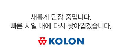 새롭게 단장 중입니다. 빠른 시일내에 다시 찾아뵙겠습니다. 주식회사 코오롱